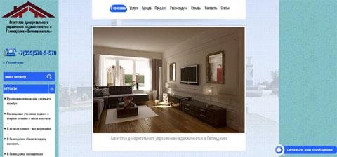 Агентство доверительного управления недвижимостью в Геленджике «Домоправитель»